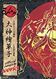 [Okami Official Complete Works] (By: Capcom) [published: June, 2008] - Udon Entertainment Corp - 04/06/2008
