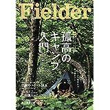 Fielder フィールダー vol.58 (サクラムック)