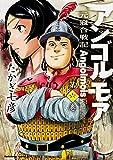 アンゴルモア 元寇合戦記 (6) (カドカワコミックス・エース)