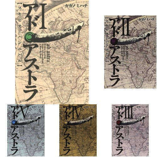 アド・アストラ -スキピオとハンニバル- コミック 1-12巻 セット