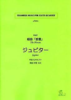 FQ007 【ジュピター「惑星」より(Jupiter)】フルート四重奏(4Flutes)