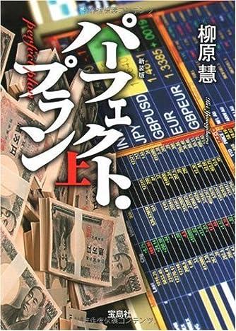 新装版 パーフェクト・プラン (上) (宝島社文庫) (宝島社文庫 C や 1-4)