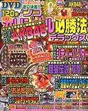 パチンコオリジナル必勝法デラックス 2012年 09月号 [雑誌]