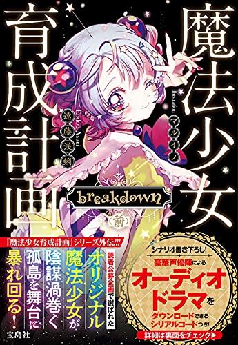 魔法少女育成計画 breakdown(前) (このライトノベルがすごい! 文庫)