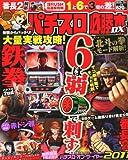 パチスロ必勝本 DX (デラックス) 2012年 02月号 [雑誌]