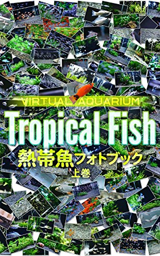 Tropical Fish Photo Collection: Virtual Aquarium Virtual Aquarium Books (Japanese Edition)