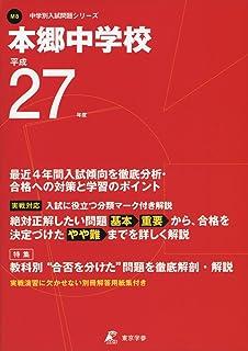 本郷中学校 27年度用 (中学校別入試問題シリーズ)