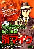 私立探偵濱マイク (キングシリーズ 漫画スーパーワイド)