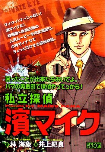 私立探偵濱マイク (キングシリーズ 漫画スーパーワイド)の詳細を見る