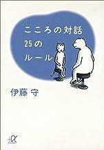 表紙: こころの対話 25のルール (講談社+α文庫) | 伊藤守