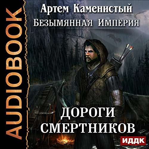Anonymous Empire II. Suicide Roads [Russian Edition] audiobook cover art