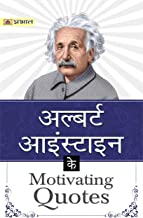 ALBERT EINSTEIN KE MOTIVATIONAL QUOTES (Life Changing Motivational Quotes) (Hindi Edition)