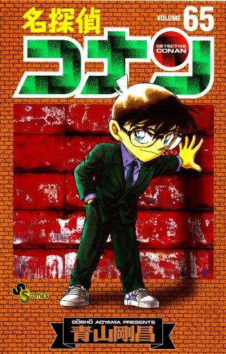 名探偵コナン 65 (少年サンデーコミックス)の詳細を見る