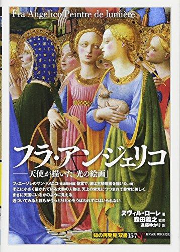 フラ・アンジェリコ:天使が描いた「光の絵画」 (「知の再発見」双書157)