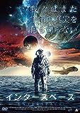 インタースペース[DVD]
