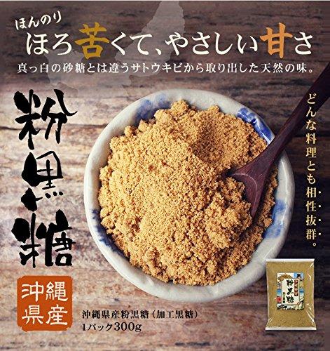 シードコムス沖縄県産粉黒糖300g