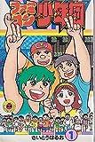 ファミコン少年団 1 (てんとう虫コミックス)