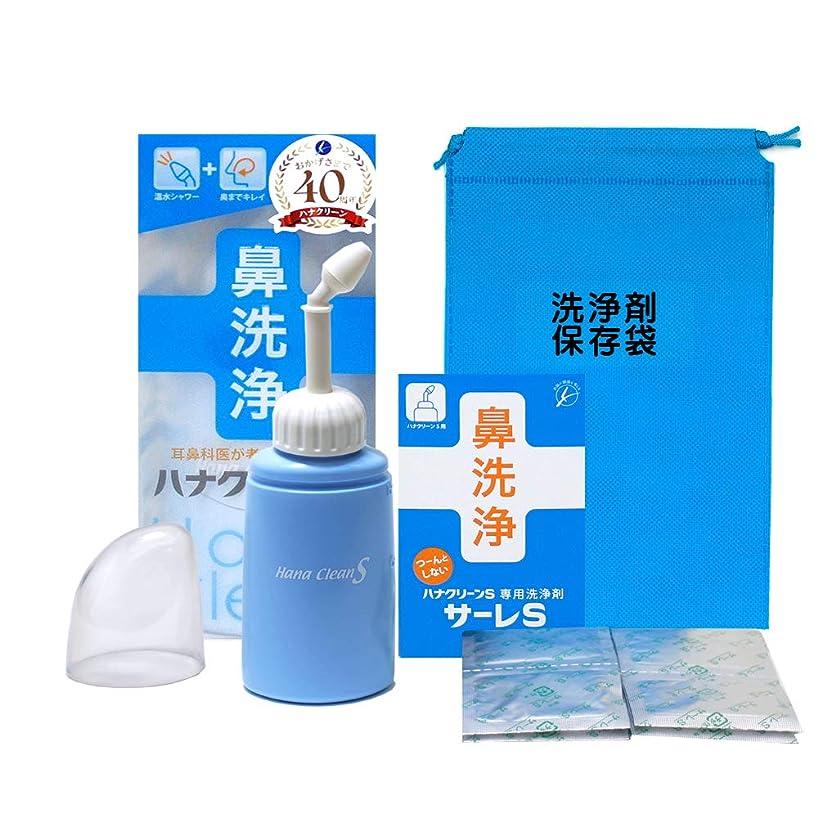 印象的調べるモディッシュハナクリーンS 専用洗浄剤 サーレS 50包 セット 鼻うがい