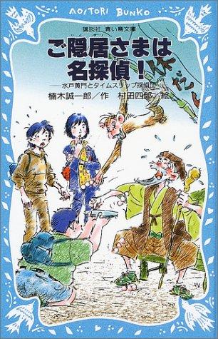 ご隠居さまは名探偵!―水戸黄門とタイムスリップ探偵団 (講談社青い鳥文庫―SLシリーズ)