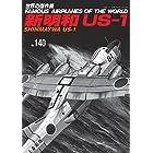 新明和 US-1 (世界の傑作機 NO. 140)