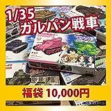 【プレミアム福袋6】1/35 ガルパン 戦車 2021セレクション(税別10,000円)HappyBag-201