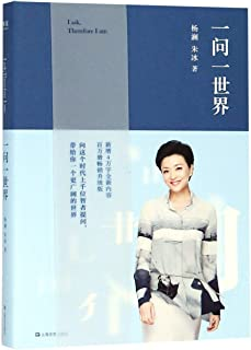 I Ask, Therefore I am (Chinese Edition)