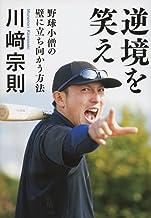 表紙: 逆境を笑え 野球小僧の壁に立ち向かう方法 (文春e-book) | 川崎宗則