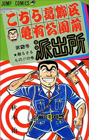 こちら葛飾区亀有公園前派出所 2 (ジャンプコミックス)の詳細を見る