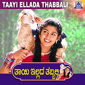 Taayi Ellada Thabbali (Original Motion Picture Soundtrack)