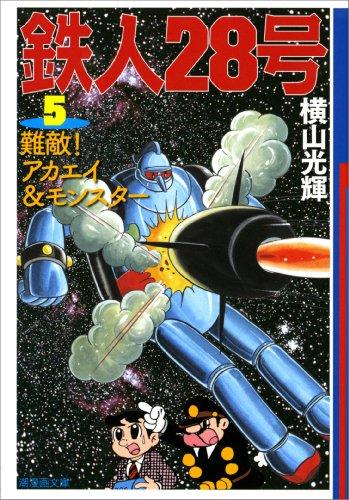 鉄人28号 5 (潮漫画文庫)