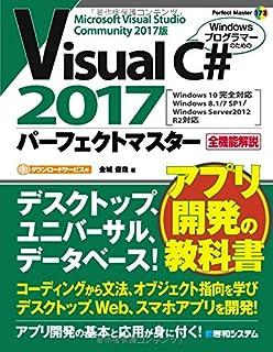 Visual C# 2017パーフェクトマスター (Perfect Master)