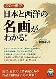 この一冊で日本と西洋の名画がわかる! (知の強化書 6)