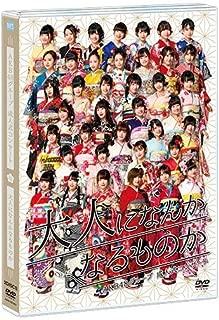 【DVD】 AKB48グループ 成人式コンサート~大人になんかなるものか~