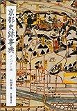 京都史跡辞典コンパクト版