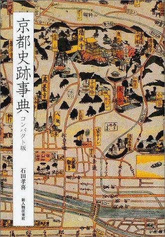 京都史跡辞典コンパクト版の詳細を見る