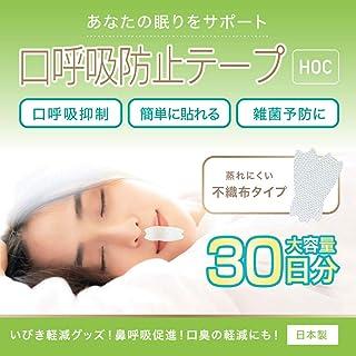 [Amazon限定ブランド] HOC 口呼吸防止テープ 3個セット (30回分×3) 不織布タイプ いびき対策