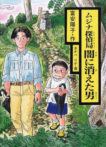 ムジナ探偵局 闇に消えた男 (シリーズじーんドキドキ)