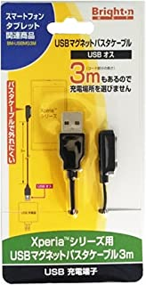 BRIGHTONNET Xperia Zシリーズ用 USBマグネットパスタケーブル3m BM-USBMG3M