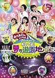NHKおかあさんといっしょ スペシャルステージ おいでよ!夢の遊園地[PCBK-50084][DVD]