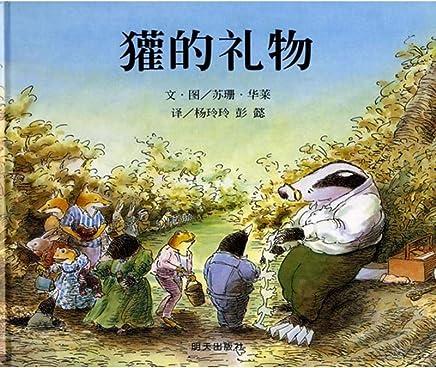 獾的礼物幼儿图书 绘本 早教书 儿童书籍 , 9787533257798