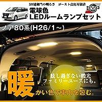【電球色】LEDルームランプセット ノア80系(H26/1-)眩し過ぎない暖光ファミリーユースにもお奨めです!