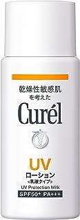 【花王】キュレル UVローション SPF50+ 60ml ×10個セット