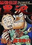 最強伝説 黒沢 (10) (ビッグコミックス)