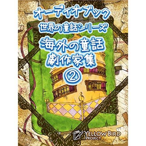 『海外の童話・劇作家集(2) 世界の童話シリーズより』のカバーアート