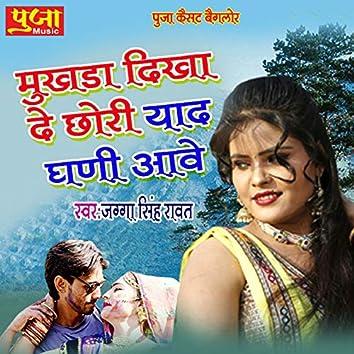 Mukhda Dikha De Chori Yaad Ghani Aave