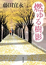 表紙: 燃ゆる樹影 (角川文庫) | 藤田 宜永