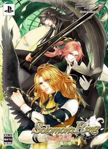 Solomon's Ring~風の章~ (限定版) (限定版小冊子・限定版ドラマCD 同梱) - PSP