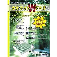 MICRO(日本マイクロ) ゼオライトWプラス エアコンフィルター RCF3849W