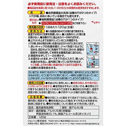 『お風呂 浴槽 掃除 洗剤 スクラビングバブル 120g 風呂釜洗浄剤 ジャバ 2つ穴用 おふろの洗剤 除菌』の6枚目の画像