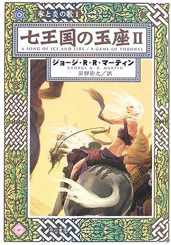 七王国の玉座〈2〉―氷と炎の歌〈1〉 (ハヤカワ文庫SF)の詳細を見る